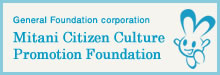 General Foundation corporation / Mitani Citizen Culture Promotion Foundation